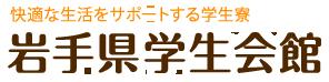 岩手県学生会館(公益財団法人岩手県学生援護会)
